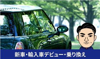 新車・輸入車デビュー・乗り換え