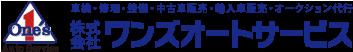 株式会社ワンズオートサービス