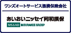 ワンズオートサービス提携保険会社