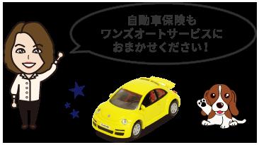 自動車保険もワンズオートサービスにおまかせください!