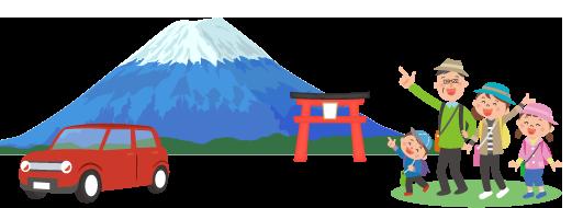 富士登山・富士宮観光に!/登山口へのアクセスも富士宮観光も車があると、らくらく楽しめます!